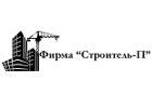 ООО Фирма «Строитель-П»