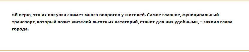 Мэрия Нижнего Новгорода подписала договор на 70 новых низкопольных автобусов - фото 2