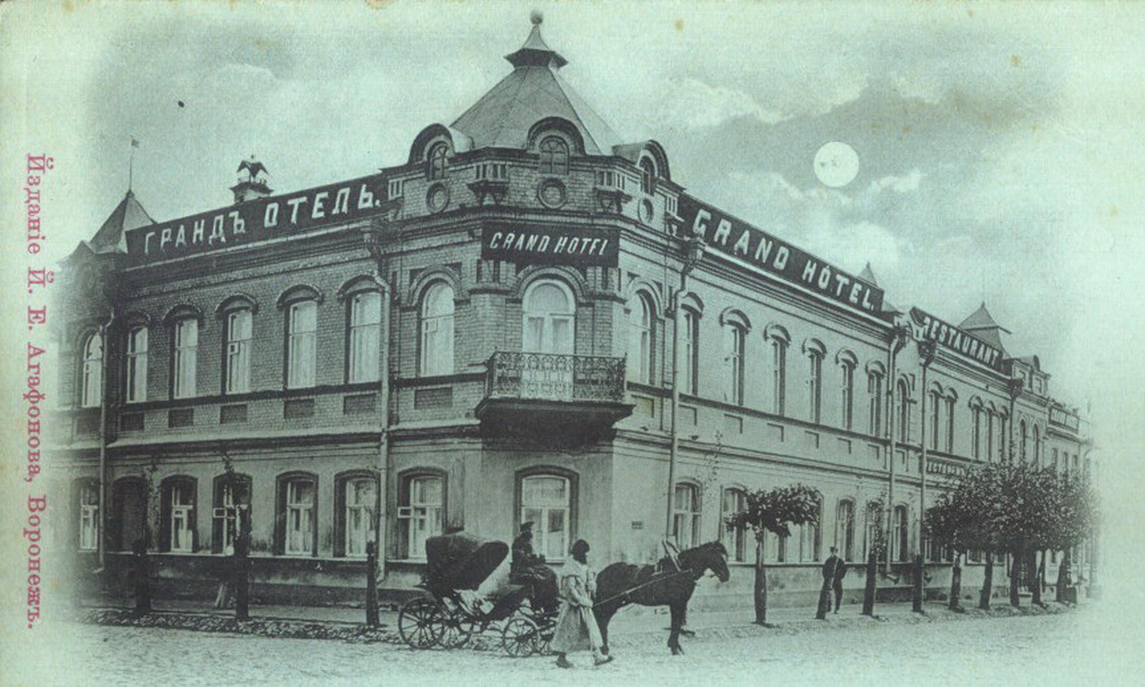 Старый и новый Воронеж - фото 26